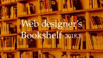 Webデザイナーが読んでみたビジネス書籍 2018年8月版