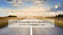 WordPressの実装とTwitter運用で制作とマーケティングを同時進行してみた【アフィリエイトへの道 第9話】