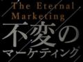 使えるアイデアがゴロゴロと入っている「不変のマーケティング」