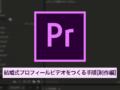 [Adobe Premiereで結婚式プロフィールビデオを制作する]映像制作からDVDの書き出しまで